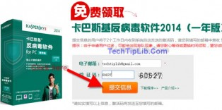 Chinese giveaway of Kaspersky Anti-Virus 2014-chinese-giveaway-4-2014