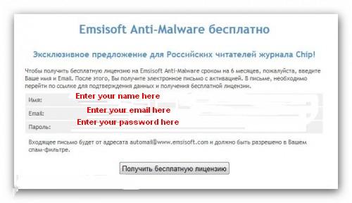 Emsisoft Anti-Malware, giveaway, giveaways, antivirus