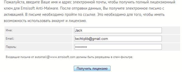 giveaway, giveaways, antivirus, anti-malware, emsisoft