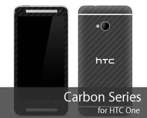 For those of us with the HTC One smartphone, thanks to customized phone skins like the carbon fiber HTC one skins, keeping our technology protected has never looked so good.