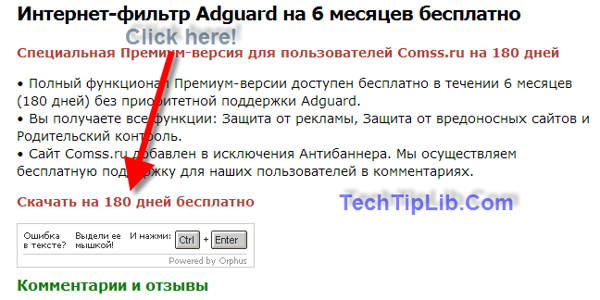 download the installer of Adguard - security tool giveaway
