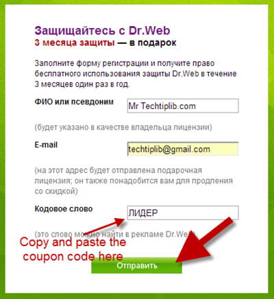 How to get Dr.Web Security Space for 3 months 2