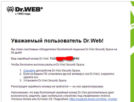 How to get Dr.Web Security Space for 3 months 33